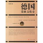 德国贵族文化史邢来顺人民出版社9787010058436