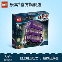 乐高旗舰店官网乐高哈利波特系列75957骑士巴士玩具积木