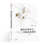 现代经济学与中国经济改革