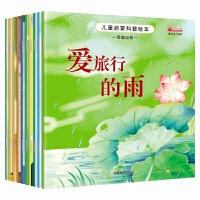 3-6岁儿童启蒙科普绘本--奇趣自然(共10册)