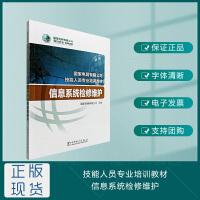 *电网有限公司技能人员专业培训教材 信息系统检修维护