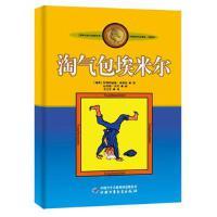 正版图书林格伦作品集 美绘版――淘气包埃米尔 (瑞典)林格伦 9787500794134 中国少年儿童出版社