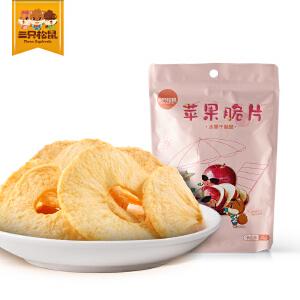 【三只松鼠_苹果脆片30gx2袋】休闲零食即食果干冻干脱水苹果干