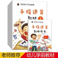 新编手指速算教材全套7册 手脑珠心算指心算脑算全脑数学启蒙儿童书阶梯数学