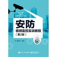 【正版全新直发】安防视频监控实训教程(第2版) 邓泽国著 9787121276743 电子工业出版社