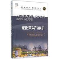 液化天然气手册 (加)莫克哈塔布,中海石油气电集团有限责任公司技术研 9787518310463 石油工业出版社