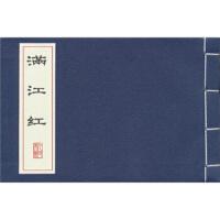 满江红,连环画出版社,任梅(改编)9787102057378