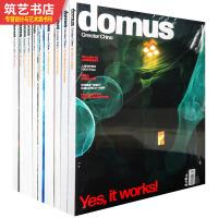 DOMUS 杂志 中文版 2019年全套 1-12月