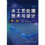 水工艺处理技术与设计(二版)