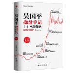 吴国平操盘手记:主力出货策略(第4版)