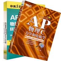 正版包邮 AP物理C-力学和电磁学 AP物理C选择题狂刷1000题 全真模拟题秘籍 AP物理C真题选择题