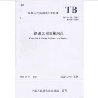 TB 10101-2009 铁路工程测量规范