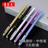 章紫光磨砂商务签字笔金属中性笔水笔学生考试用黑笔碳素笔