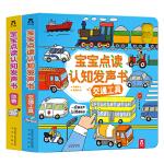 宝宝点读认知发声书 动物交通工具全2册0-1-3-5-6岁低幼启蒙早教书籍 儿童小天才看图学说话有声读物跟读玩具会说话