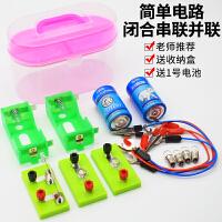 ��坞�路�]合���盒1��池盒套�b串�并��c亮小�襞���器材初中生用�路玩具小�W生�和�拼�b科�W物理���