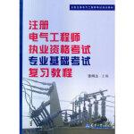 注册电气工程师执业资格考试专业基础考试复习教程全国注册电气工程师考试培训教材