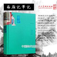 西厢记笔记本 人民美术出版社 9787505634640 连环画出版社