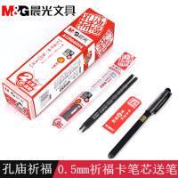 晨光孔庙祈福中性笔芯AGR640H4考试0.5碳素黑全针管替芯福卡送笔