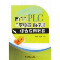 【二手旧书8成新】西门子PLC与变频器、触摸屏综合应用教程 阳胜峰吴志敏著