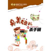 烦恼就像巧克力系列:臭美妞儿的杀手锏赵静新世纪出版社9787540552732