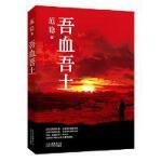 吾血吾土 范稳 北京十月文艺出版社 9787530214190