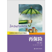 再保险(第二版)杜娟陈玲上海财经大学出版社【正版图书,达额立减】