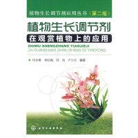 植物生长调节剂应用丛书--植物生长调节剂在观赏植物上的应用(二版)