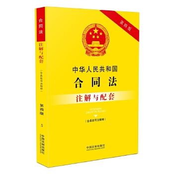 中华人民共和国合同法(含最新司法解释)注解与配套(第四版)