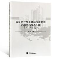 武汉市住房保障和房屋管理课题研究成果汇编(2017年度)