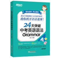 新东方 24天突破中考英语语法