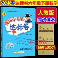 黄冈小状元达标卷六年级上册数学人教版R2021秋