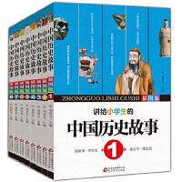 讲给小学生的中国历史故事(全8册)插图版 中华上下五千年小学版 正版 儿童文学书籍9-12岁-15岁课外读物四五六三年级课外书必读故事