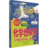 可怕的科学经典科学系列・化学也疯狂