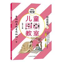 【正版直发】儿童围棋教室(初级教程一) 常昊 9787532170418 上海文艺出版社