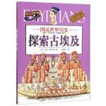 探索古埃及/图说世界历史