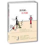 【正版新书直发】黑玛丽,红玛丽[英] 克里斯蒂娜・霍普金森(Christina Hopkinson),重庆大学出版社9