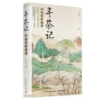 寻茶记:中国茶叶地理 艺美生活著 中国轻工业出版社 9787518415915