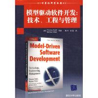 【二手旧书9成新】 模型驱动软件开发:技术、工程与管理(国外计算机科学经典教材) (美)斯多(Stahl,T.),(美