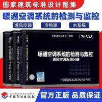 全套3本 18K801 暖通空调系统的检测与监控(冷热源系统分册)18K802(水系统分册)17K803(通风空调系统分