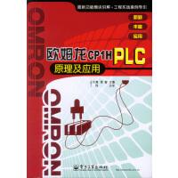 �W姆��CP1H PLC原理及��用