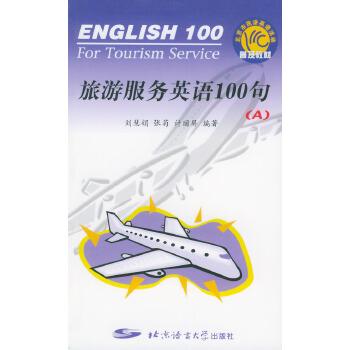 旅游服务英语100句(A)(英汉对照)