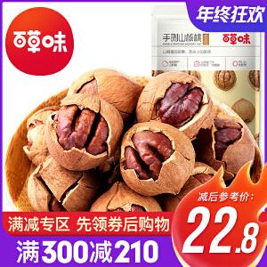【百草味_手剥山核桃】休闲零食 坚果干果 190g 临安特产小核桃 椒盐味