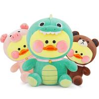 玻尿酸鸭公仔变身小猪恐龙毛绒玩具可爱鸭子玩偶抱枕女孩生日娃娃