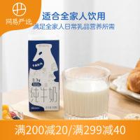 【再叠9折礼券】网易严选 纯牛奶 250毫升*24盒