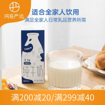 【10.23网易严选大牌日】纯牛奶 250毫升*24盒 滴滴香浓,纯粹好奶