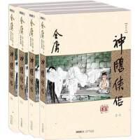 金庸作品集(朗声新修版)(09-12)-神雕侠侣(全四册)+读书是一辈子的事