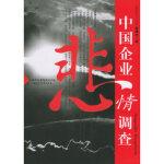 【正版现货】中国企业悲情调查 曹康林 9787500582052 中国财经出版社