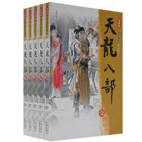 【正版当天发】天龙八部(全五册) 金庸 9787806553374 广州出版社
