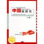 【全新直发】中国旅游史(上册):古代部分 王淑良 9787563708178 旅游教育出版社