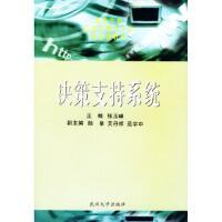 【二手书9成新】决策支持系统张玉峰 ,陆泉,艾丹祥,范宇中9787307043299武汉大学出版社